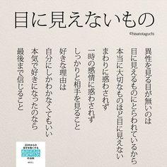 本当に大切なものは目に見えない。 . . . #目に見えないもの#見る目が無い#男運#女運 #恋愛#片想い#恋#ポエム#詩#日本語勉強#女性
