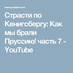 Страсти по Кенигсбергу: Как мы брали Пруссию! часть 7 - YouTube
