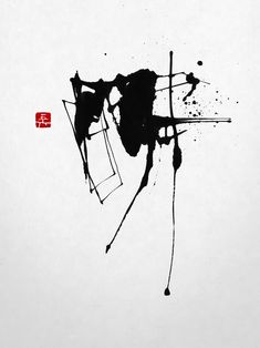 瞬 | blink 書道作品 japaneseart japanese calligraphy 書家 田川悟郎 Goroh Tagawa Black And White Painting, Black And White Abstract, White Art, Japanese Calligraphy, Calligraphy Art, Chinese Painting, Chinese Art, Mural Art, Gravure