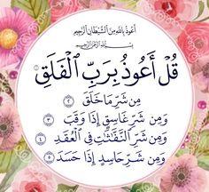 Islamic Surah, Surah Al Quran, Ex Quotes, Quran Quotes, Allah Islam, Islam Quran, Muslim Quotes, Islamic Quotes, Beautiful Quran Verses