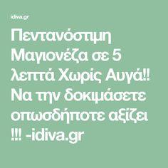 Πεντανόστιμη Μαγιονέζα σε 5 λεπτά Χωρίς Αυγά!! Να την δοκιμάσετε οπωσδήποτε αξίζει !!! -idiva.gr Recipies, Food And Drink, Cooking, Trust, Greek, Foods, Skinny, Projects, Fun