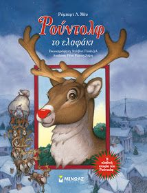 """Rudolph the Red-Nosed Reindeer : Plus """"Rudolph Shines Fans of the greatest reindeer of all will have a double helping of Christmas fun with this collection, which includes the title story plus """"Rudolph Shines Again. Rudolph Red Nose, Rudolph The Red, Red Nosed Reindeer, Elements Of Literature, Kids Christmas, Christmas Ornaments, Xmas, The Holt, Present Wrapping"""