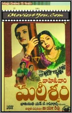 Malleswari - old telugu movie poster Gold Movie, Funny Slogans, Movie Songs, Indian Movies, Telugu Cinema, Poster Making, Telugu Movies, Film Posters, Song Lyrics