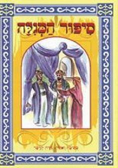 The Megillah Story - Purim book for kids in Hebrew