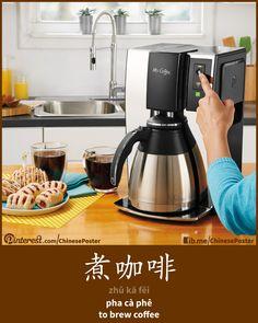 煮咖啡 - zhǔ kā fēi - pha cà phê - to brew coffee