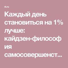 Каждый день становиться на 1% лучше: кайдзен-философия самосовершенствования | Rusbase