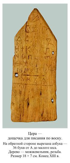Wax tablet - 13th C.