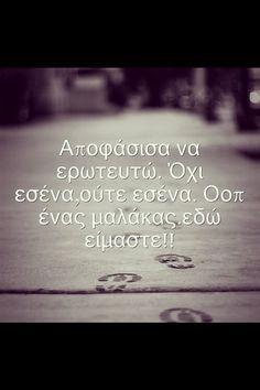 Οοοοπ!! Greek Quotes, Funny Images, Texts, Haha, Lyrics, Inspiration, Humorous Pictures, Biblical Inspiration, Funny Pics
