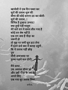 Motivational Quotes In Hindi, Hindi Quotes, Me Quotes, Qoutes, Iphone Wallpaper Bible, Struggle Quotes, Inner Child Healing, Poetry Hindi, Cute Love Gif