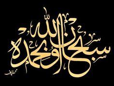 Arabic Calligraphy Art, Arabic Art, Allah Wallpaper, Arabic Pattern, Font Art, Coran, Middle Eastern Art, Religious Art, Arabesque