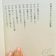 * この本の1ページのようにならないよう、 今日もお仕事頑張ります。 #お仕事 #仕事 #頑張ります #本 #book #そのままでいい #田口久人