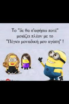 Ισχύει και με το παραπάνω... Minion Meme, Minions Quotes, Best Quotes, Funny Quotes, Funny Greek, Clever Quotes, Funny Times, Greek Quotes, Just Kidding