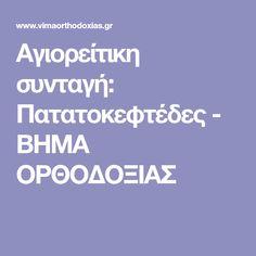 Αγιορείτικη συνταγή: Πατατοκεφτέδες - ΒΗΜΑ ΟΡΘΟΔΟΞΙΑΣ