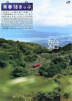 ☆2004年夏バージョン☆  始 この旅が終わると、次の私が始まる。 撮影:九・肥薩線 大畑駅