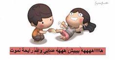 hhhhhhhhhh so funny Arabic Quotes, My Favorite Things, Funny, Fictional Characters, Amor, Ha Ha, Fantasy Characters, Hilarious