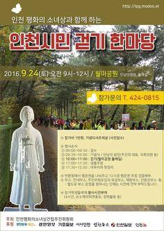 인천 평화의 소녀상과 함께 하는 인천시민 걷기 한마당/9월 24일 개최 | 코리일보 | CoreeILBO