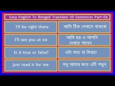 50 English Short Sentences Bengali Translate Part-06   hey guys here I created of 50 English Short Sentences Bengali Translate Part-06 please see it and share with your friends if you live this videos so please subscribe my channel and like in my video. : Enjoy The 50 English Short Sentences Bengali Translate Part-06 right now! Meet Kids Songs music and funny videos Collection on our channel every day! Sing Songs for Babies and have a great time…
