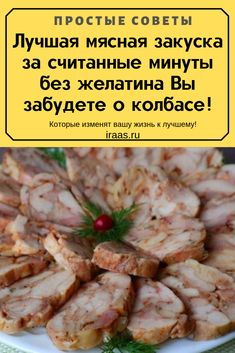 Homemade sausage In foil! It is unrealistic TASTE … – Chicken Recipes Garlic Chicken Recipes, Meat Recipes, Cooking Recipes, Healthy Eating Tips, Healthy Cooking, Healthy Snacks, Breast Recipe, Tasty Dishes, Food Photo