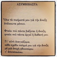 True Lies, Unique Words, Message In A Bottle, Greek Quotes, Powerful Words, Wallpaper Quotes, Wisdom Quotes, Tattoo Quotes, Poems
