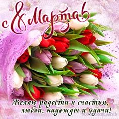 С 8 Марта Желаю Радости и Счастья Любви Надежды и Удачи. #8марта #с8марта #праздник8марта 8th Of March, Happy Anniversary, Flower Cards, Ikebana, Happy Birthday, Presents, Flowers, Plants, Postcards