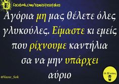 Funny Greek Quotes, Greek Memes, Funny Quotes, True Words, Funny Moments, True Stories, Sarcasm, Real Life, Funny Pictures