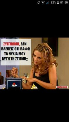 Series Movies, Tv Series, Funny Greek Quotes, Laughing, Jokes, Girly, Lol, Humor, Laughing So Hard