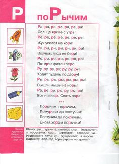 Early Learning, Kids Learning, Russian Language Learning, Baby Staff, Learn Russian, Kids Poems, Baby Sensory, Baby Development, Kids Corner