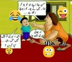 Urdu Funny Quotes, Jokes Quotes, Fun Quotes, Qoutes, Funny Images, Funny Pictures, Childhood Quotes, Laughing Jokes, Snapchat Quotes