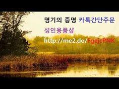 명기의 증명 카톡간단주문 성인용품샵 카톡주문 ohapple7g