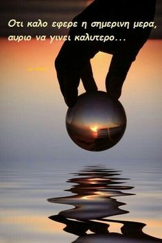 Καληνύχτα! Good Night, Good Morning, Picture Quotes, Love Quotes, Proverbs Quotes, Greek Quotes, Life Lessons, Wise Words, Qoutes