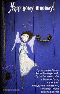 Angel on a blue door street art Graffiti, I Believe In Angels, The Doors, Angels Among Us, Unique Doors, Angel Art, Doorway, Urban Art, Illustration