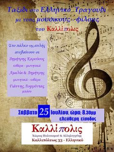 εδώ στο νότο: Ταξίδι στο Ελληνικό Τραγούδι με τους μουσικούς - φ... Blog
