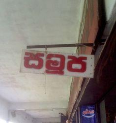 Kandy - Found Typography from Sri Lanka