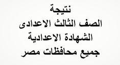 موعد اعلان نتيجة الشهادة الاعدادية 2021 الترم الثاني جميع محافظات مصر