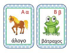 sofiaadamoubooks: ΑΛΦΑΒΗΤΑ - ΚΑΡΤΕΣ