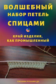 Вязание спицами, волшебный набор - при котором край изделия как промышленный! #вязаниеспицами #вязание #вязаниедляначинающих #советы #своимируками #рукоделие #своимирукамида Knitting Stiches, Knitting Patterns, Filet Crochet, Knit Crochet, Hobbies And Crafts, Diy And Crafts, Snowflake Pattern, Shibori, Cross Stitching