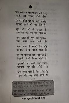 """Ghazals by Manoj 'Nirjhar' in """"Ghazal Ekadashi"""" You are in the right place about romantic Poetry Here we offer you the most beautiful pictures about the Poetry art you are looking for. When you examin Inspirational Poems In Hindi, Love Poems In Hindi, Poetry Hindi, Hindi Quotes On Life, Poetry Art, Believe In God Quotes, Wish Quotes, Words Quotes, Hd Quotes"""