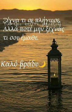 ΚΑΛΗΝΥΧΤΑ3 Beautiful Pink Roses, Greek Quotes, True Words, Good Night, Wisdom, Life, Nighty Night, Have A Good Night, Shut Up Quotes