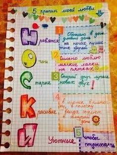 какие темы можно сделать в личном дневнике: 12 тыс изображений найдено в Яндекс.Картинках