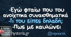 Funny Greek, Funny Statuses, True Words, Clever, Funny Quotes, Jokes, Lol, Thoughts, Humor