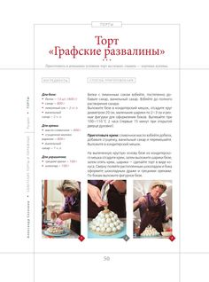 Baking Recipes, Tasty, Food And Drink, Meals, Drinks, Cooking, Sweet, Desserts, Pies