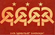 СССР. Плюрализм.