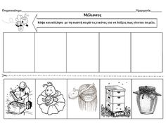 Bee Activities, Worksheets, Diy And Crafts, Insects, Kindergarten, Butterfly, Projects, Ideas, Bees