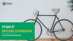 Отзыв о Курсе Портфельного Инвестора от Виталия Дунюшкина - YouTube Youtube, Youtubers, Youtube Movies