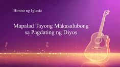 Tagalog Christian Worship Song With Lyrics Worship Songs Lyrics, Praise Songs, Song Lyrics, Christian Movies, Tagalog, Movies 2019, Musicals, Fall, Outfits