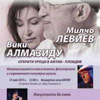 Милчо Левиев учи на импровизация млади пловдивски музиканти