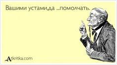 Аткрытка №378647: Вашими устами,да ...помолчать. - atkritka.com