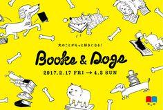第9回目の展示「Books & Dogs」を開催いたします。  タレントで女優の杉本彩さん、女優の杏さん、モデルの藤井リナさん、東京・金沢で活躍するクリ…