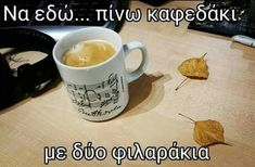 Funny Greek Quotes, Greek Memes, Funny Quotes, Life Quotes, Funny Images, Funny Pictures, Ancient Memes, Funny Statuses, Color Psychology