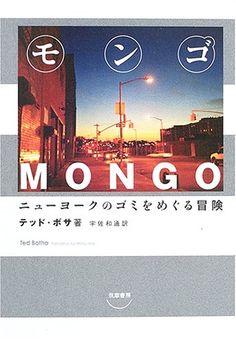 Amazon.co.jp: モンゴ ニューヨークのゴミをめぐる冒険: テッド・ボサ, 宇佐 和通: 本